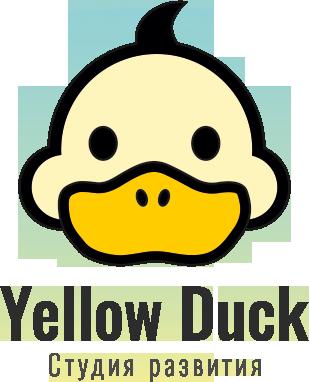 Студия Развития yellow-duck